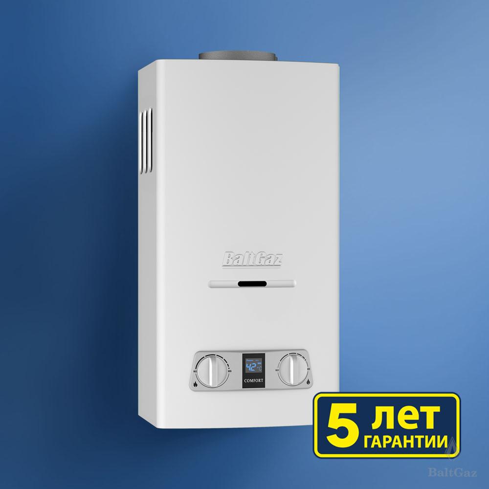 Водонагреватель газовый BaltGaz Comfort 15 сж. газ (5 лет гарантии)
