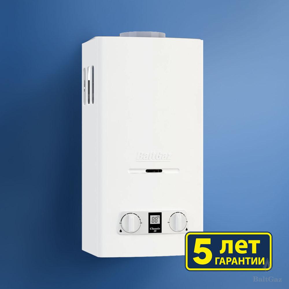 Водонагреватель газовый BaltGaz Classic 10 сж. газ (5 лет гарантии)