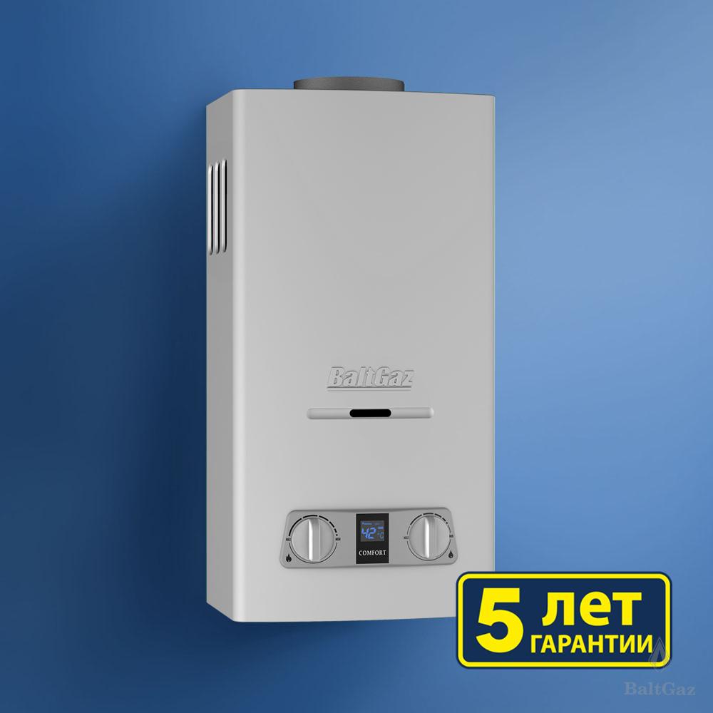 Водонагреватель газовый BaltGaz Comfort 11 цвет –серебро (5 лет гарантии)