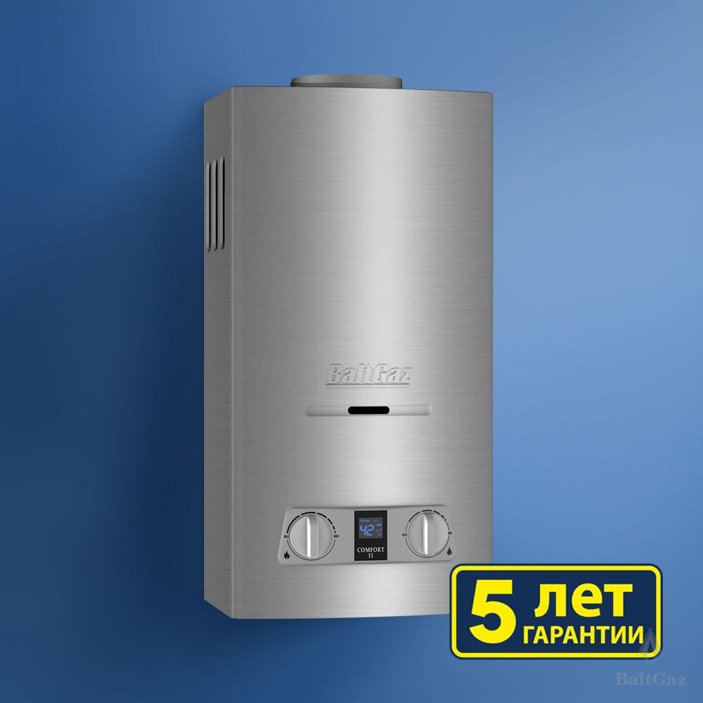 Водонагреватель газовый BaltGaz Comfort 17 цвет – нержавеющая сталь (5 лет гарантии)